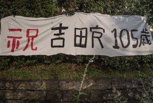 Yoshida dorm residence banner in Kanji alphabet, 105