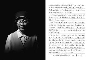Sr. Chiyoko Higashi (63), witness