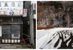 Asagaya, Tokyo 2015 / Shima Onsen, Gunma 2012