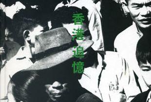 Hong Kong Reminiscence 1958 © Shigeichi Nagano
