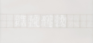 6 ,  Violence(Chinese Version), 42 x 14cm, 10 parchment papers, 2013 © Aixia Li