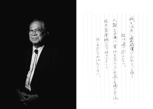 Mr. Yoshiyuki Midou (82),1.5km from hypocenter