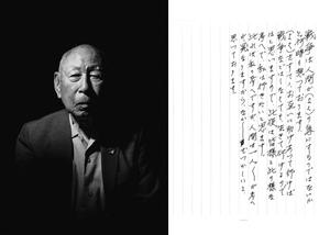 Mr. Masakatsu Obata (99),1.5km from hypocenter