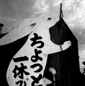 Yao, Osaka