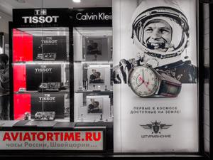 Tabarish Gagarin