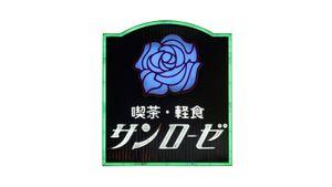 sainte rose / Chuo-ku,Sapporo,JAPAN 2009