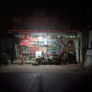 Aduit Shop