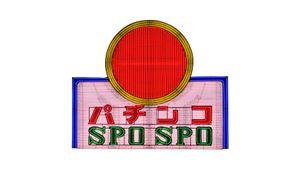 Pachinco SPOSPO / Toshima-ku,Tokyo,JAPAN 2009