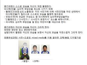 Artist statement2(in Korean)