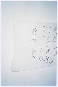 Copy of a Ryokan manuscript by Jun Tsunoda / Tokyo, 2005