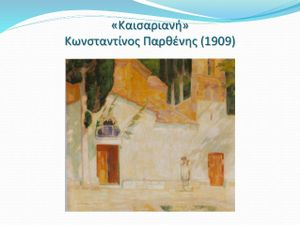 """Monastery of Kaisariani"""