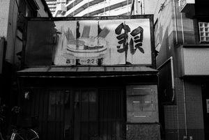 Tokyo Paradise at Koshinzuka