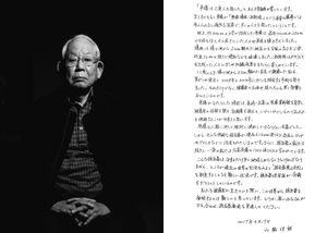 Mr. Yoshiro Yamawaki (83), 2.2km from hypocenter