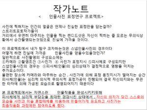 Artist statement1(in Korean)