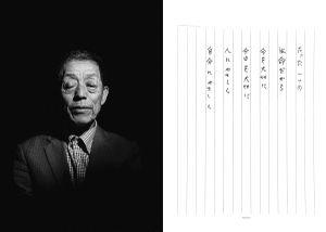 Mr. Yasujiro Tanaka (75) 3.4km from hypocenter