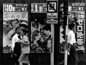Cineposter, Tokyo 1961, © William Klein
