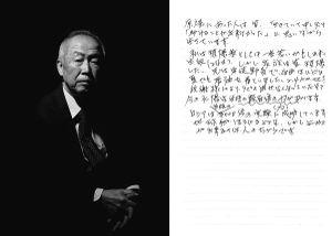 Mr. Naohisa Takata (72), 1.7km from hypocenter