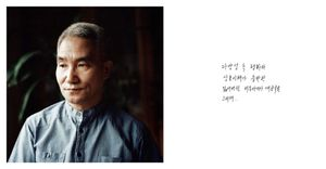 Daesuk. Korean.