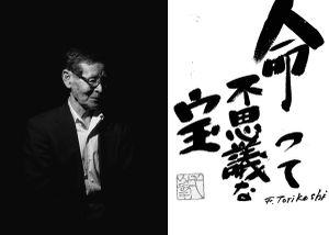 Mr. Fujio Torikoshi (86), 2.0km from hypocenter