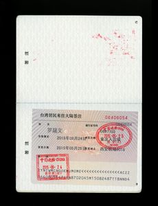 China - Green book (Passport for Taiwanese visitors)
